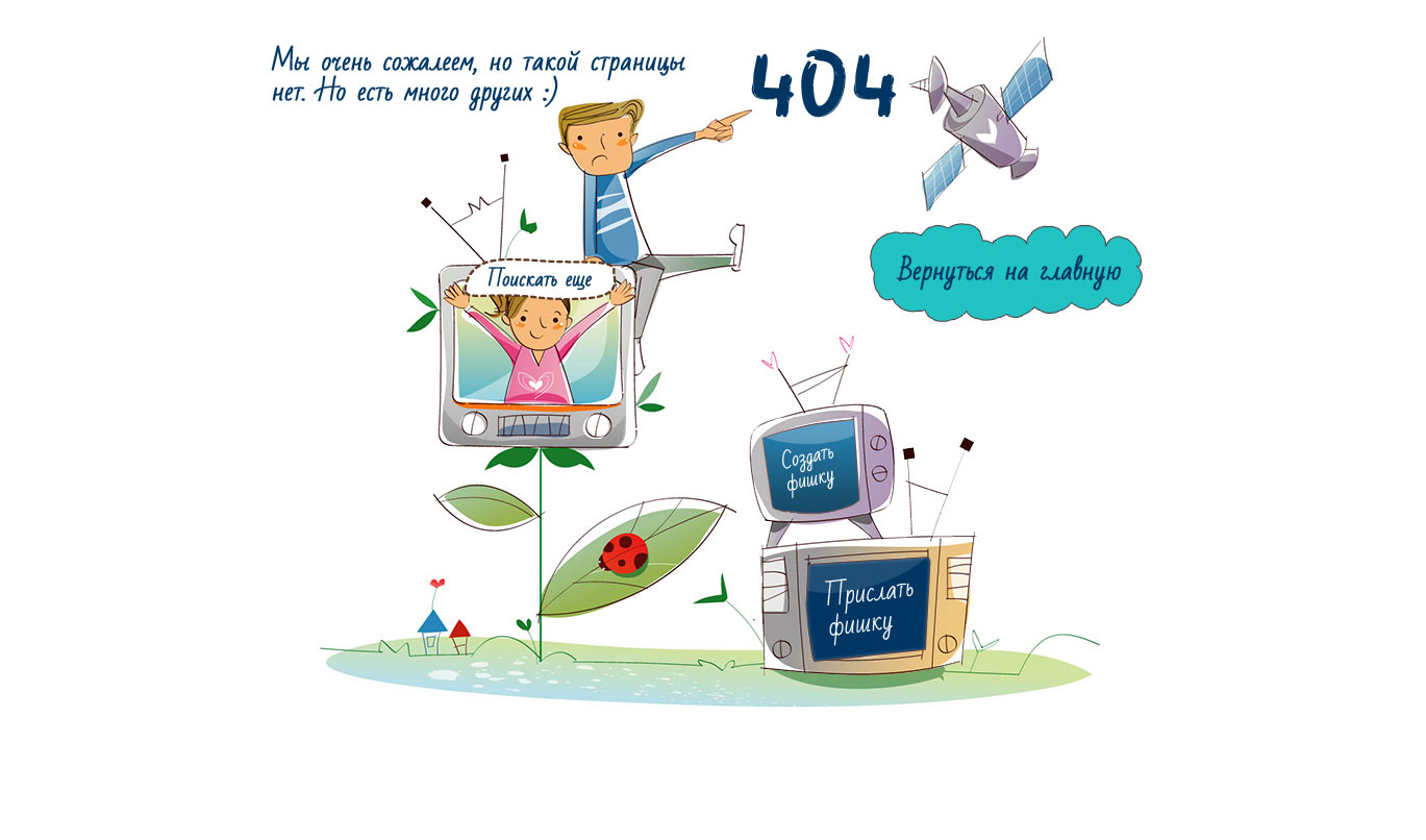 Страница 404 развлекательного портала Fishki.net
