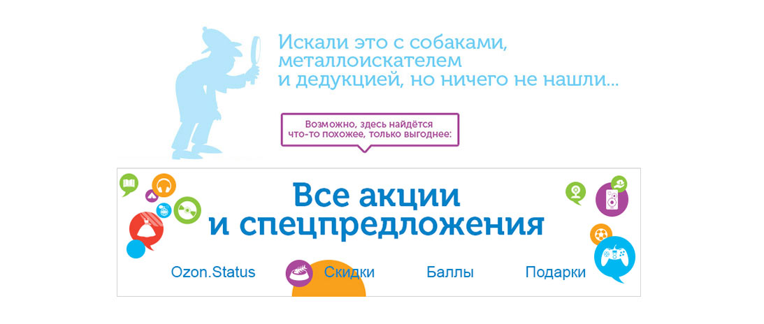 Страница 404 интернет-магазина Ozon.ru