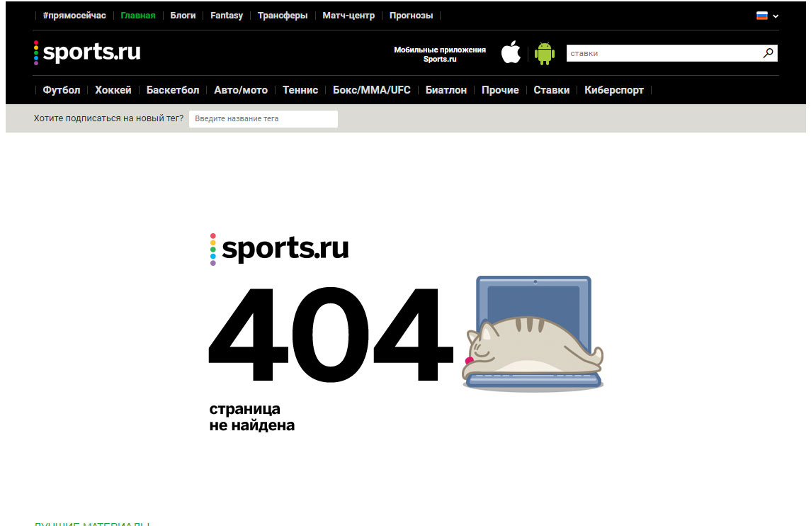 Страница 404 от портала Sport.ru
