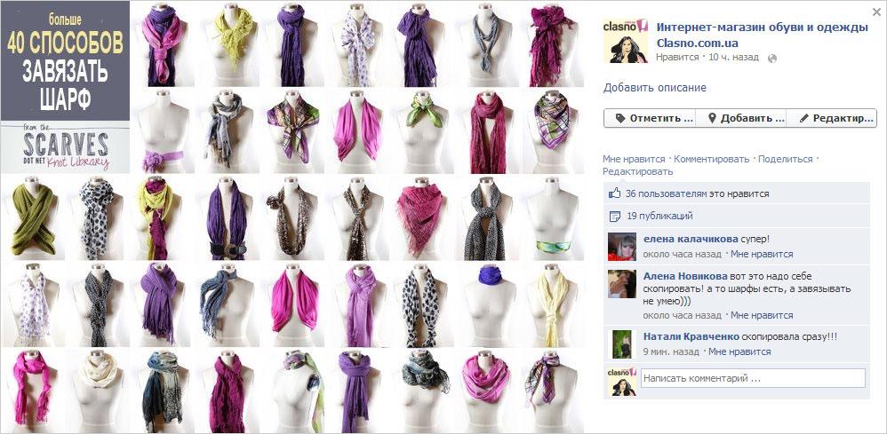 Пример вирусного поста на Facebook: обучающая картинка, на которой показаны способы завязывания шарфа
