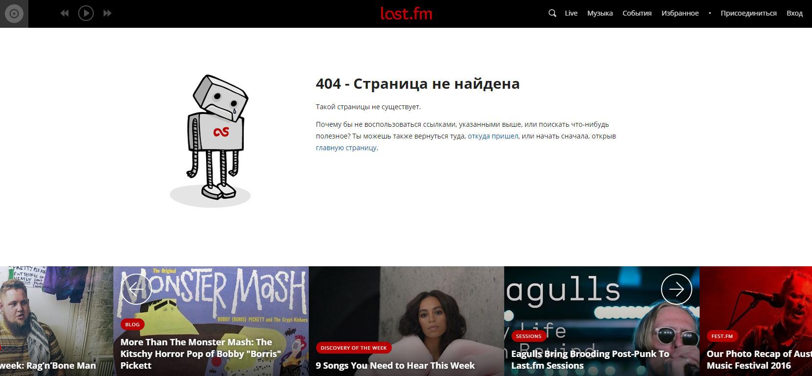 Страница 404 сайта Last.fm