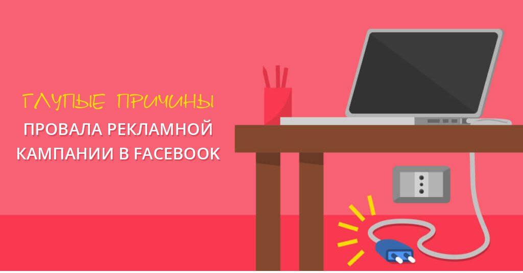 22 элементарные причины провала ваших рекламных кампаний в Facebook
