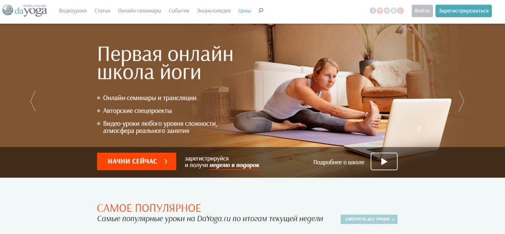 УТП сайта йоги онлайн DaYoga