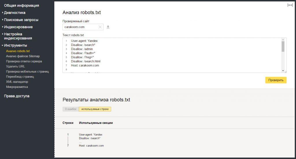 Проверка robots.txt в Яндекс.Метрике