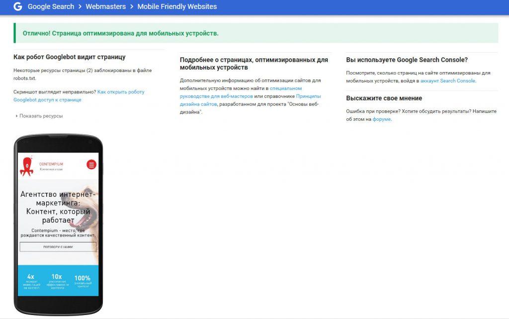 Проверка удобства веб-сайта для мобильных устройств