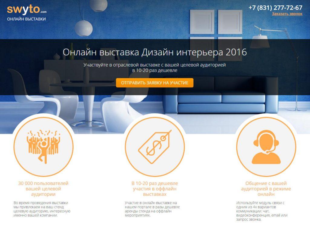 Лендинг онлайн выставки Дизайн интерьеров 2016 на портале swyto.com
