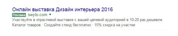 Рекламное объявление swyto.com в сети Google Adwords