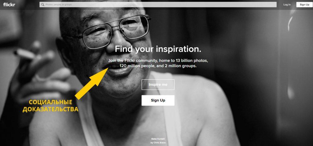 Социальные доказательства Flickr
