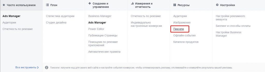 Пиксель в меню Ads Manager