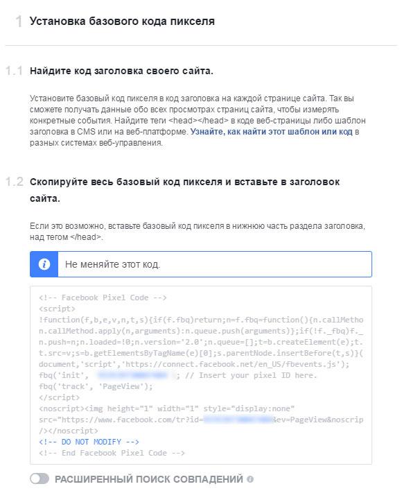 Просмотр кода пикселя Facebook