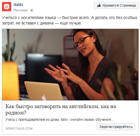 Реклама italki в Facebook