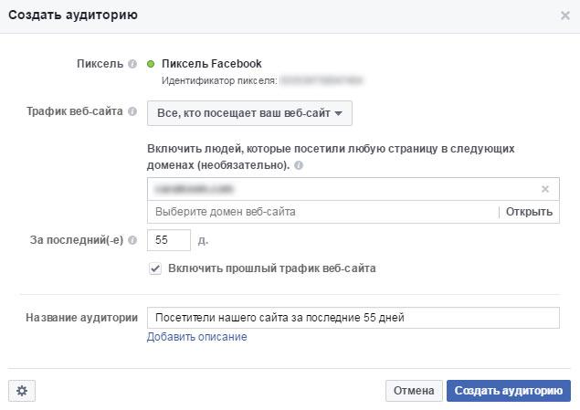 Ретаргетинг Facebook на всех посетителей сайта
