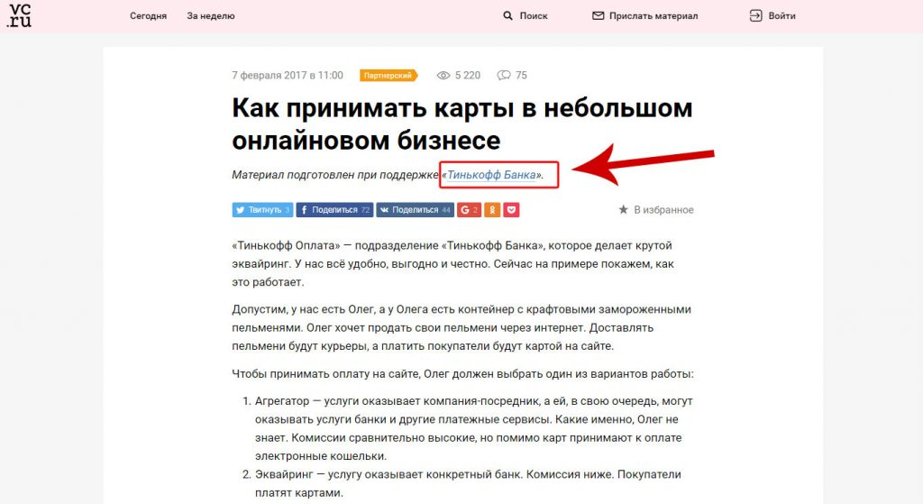 Партнерский материал на VC.ru