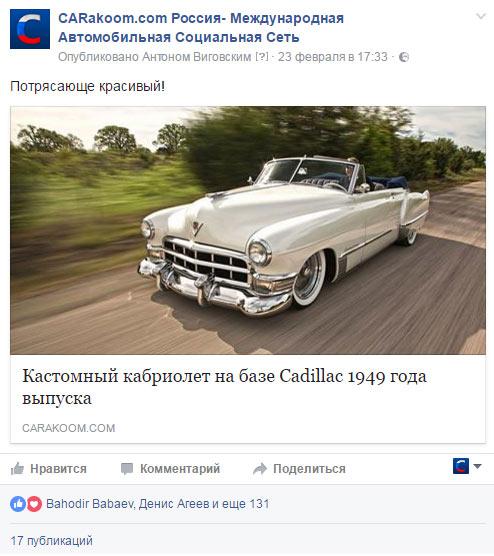 Продвижение поста на Facebook
