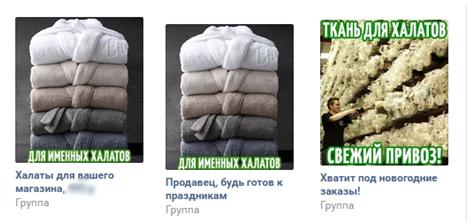 """Примеры объявлений для сегмента """"Продавцы именных халатов"""""""