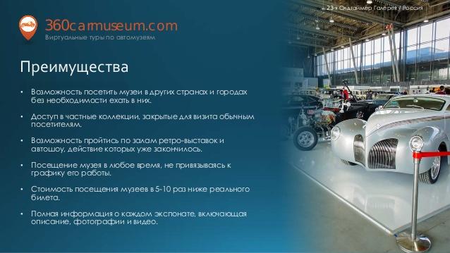 360carmuseum-3-638