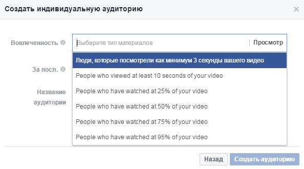 Создание аудитории на основе просмотров видеороликов на Facebook