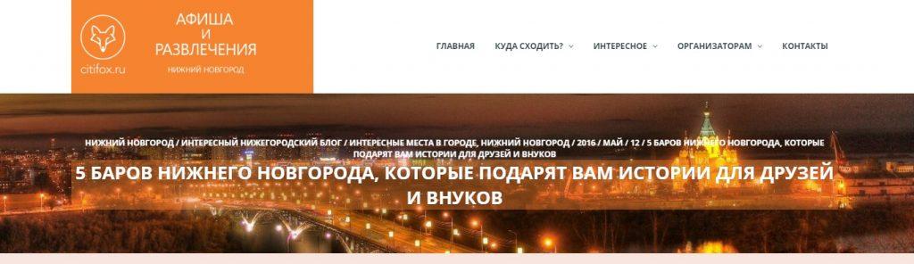 5 баров Нижнего Новгорода