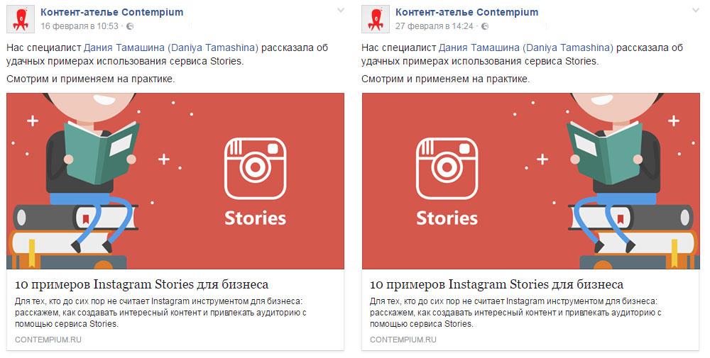 Пример отзерваливания рекламных изображений в Facebook