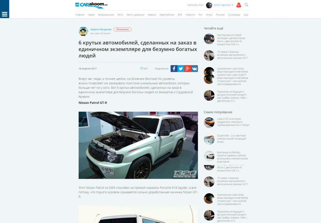 Статья на carakoom.com