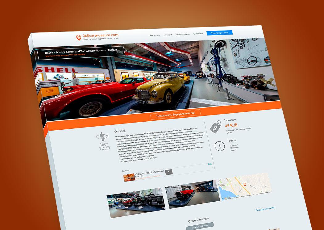 360carmuseum.com