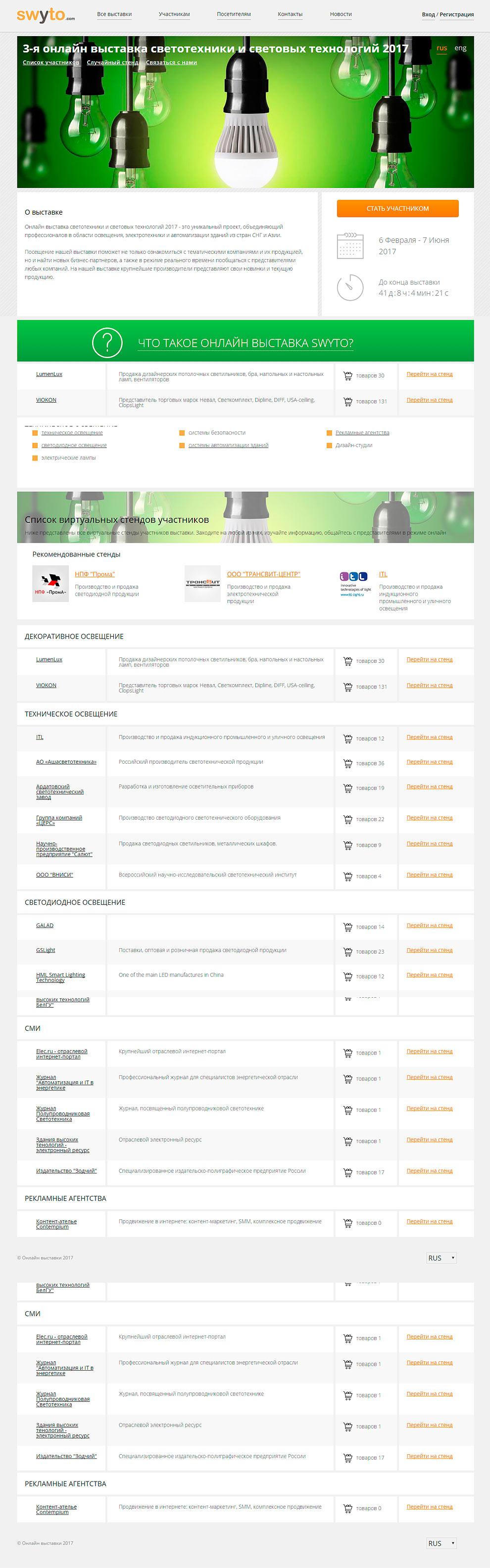 Страница онлайн выставки