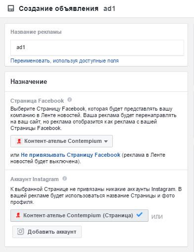 Показ рекламы от имени страницы в Facebook
