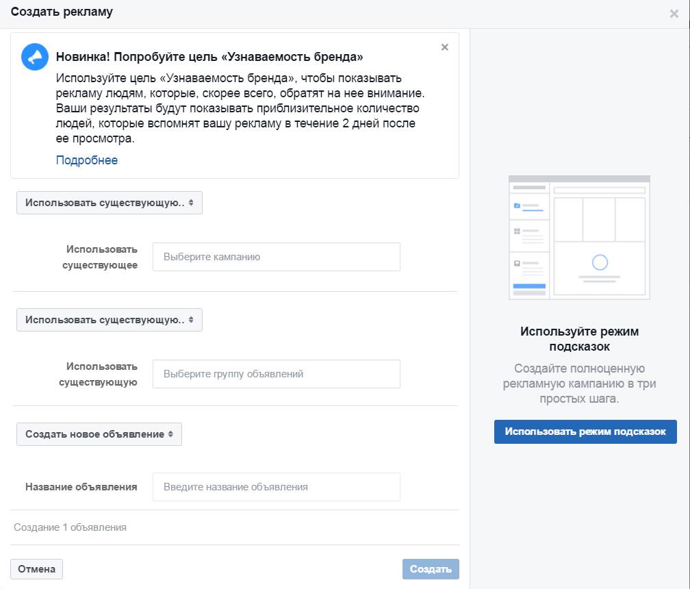 Создание нового объявление в Facebook Power Editor
