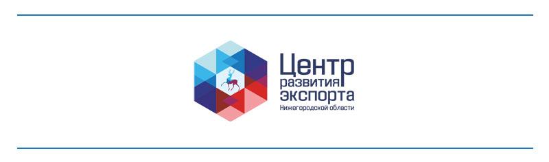 Центр развития экспорта нижегородской области