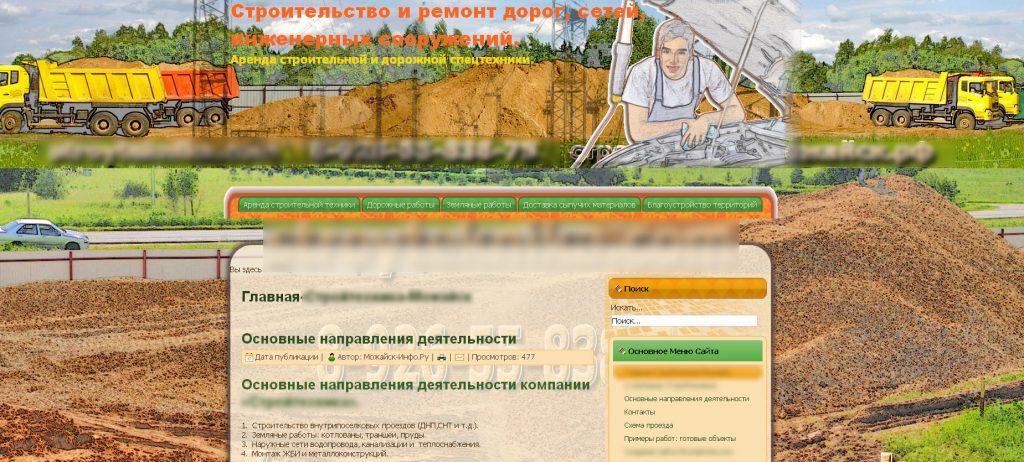 """Пример сайта, созданного """"для галочки"""""""