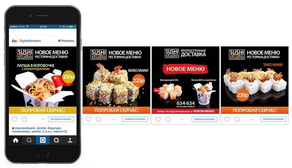Настройка рекламы в Instagram