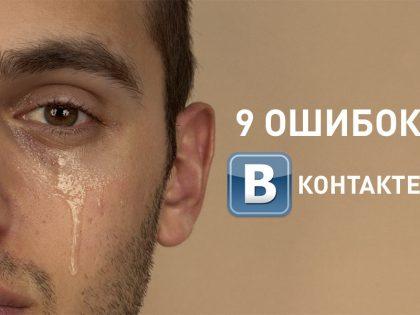 9 ошибок при настройке таргетированной рекламы Вконтакте