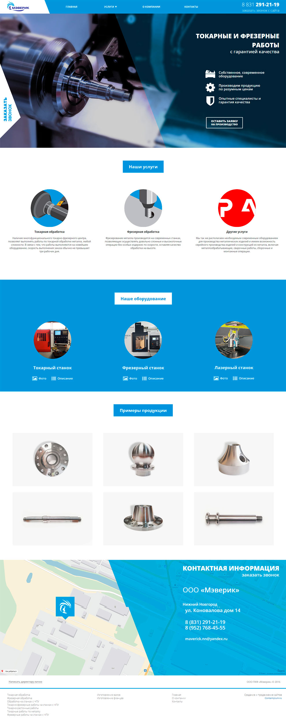 Дизайн сайта по металлообработке