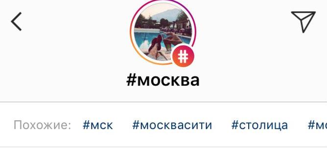 Результаты поиска по хэштегу «Москва» и похожие хэштеги