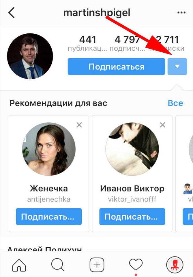 «Рекомендации для вас» предлагают похожих пользователей