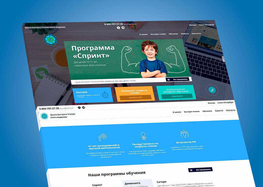 Портфолио: Создание сайта для Школы Быстрого Чтения Олега Андреева
