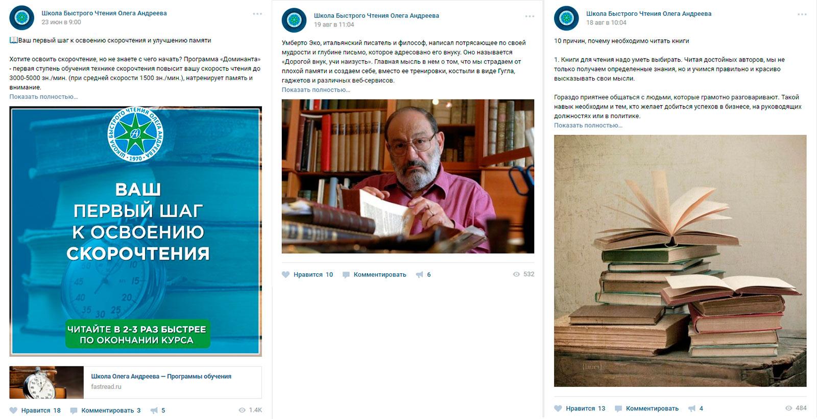 Примеры постов для сообщества Вконтакте школы скорочтения