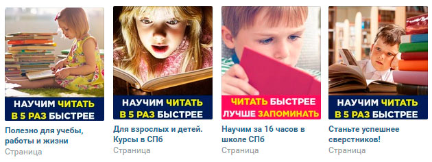 Примеры эффективных креативов в сегменте детских развивающих центров для ТГБ
