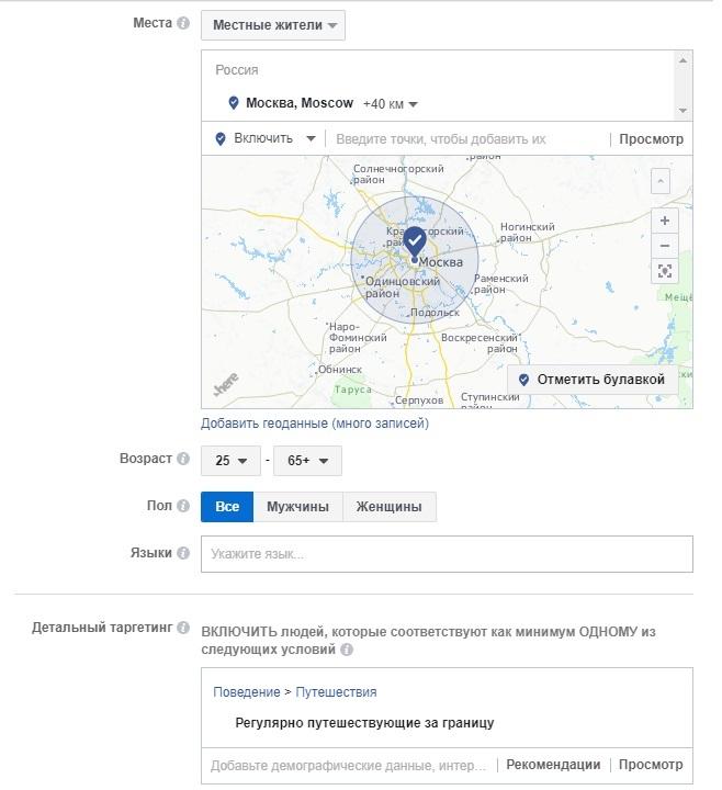 Путешествующие москвичи таргетинг
