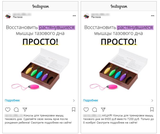 Продажа тренажеров для мышц тазового дна через Instagram