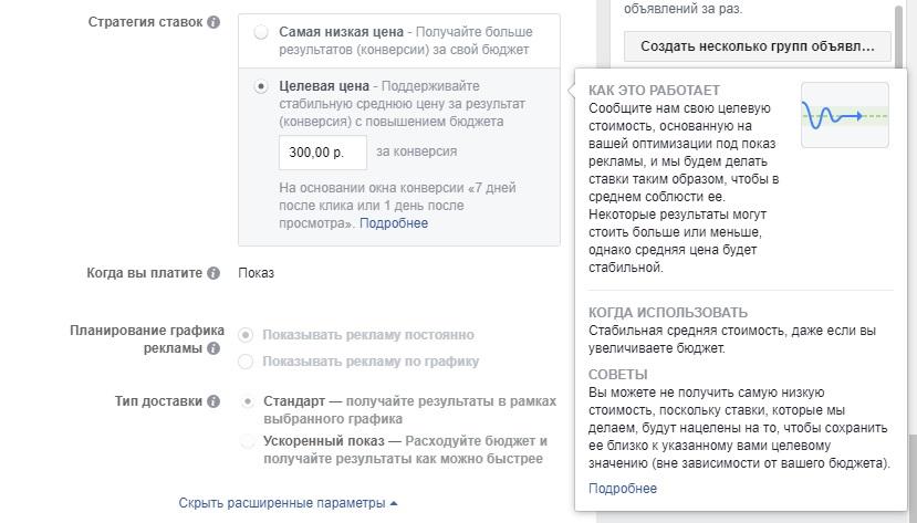 стратегии ставок facebook ads