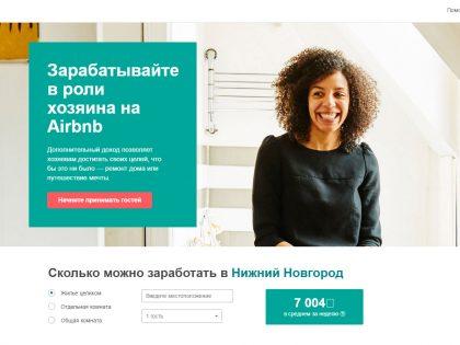 Лендинг Airbnb для тех, кто хочет сдать жилье