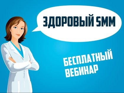 Вебинар Здоровый SMM